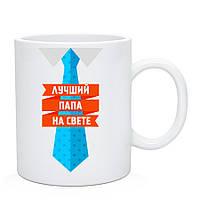 Чашка Лучший Папа / Кружка Найкращій Тато