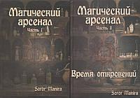 Магический арсенал (в 2-х томах). Soror Manira