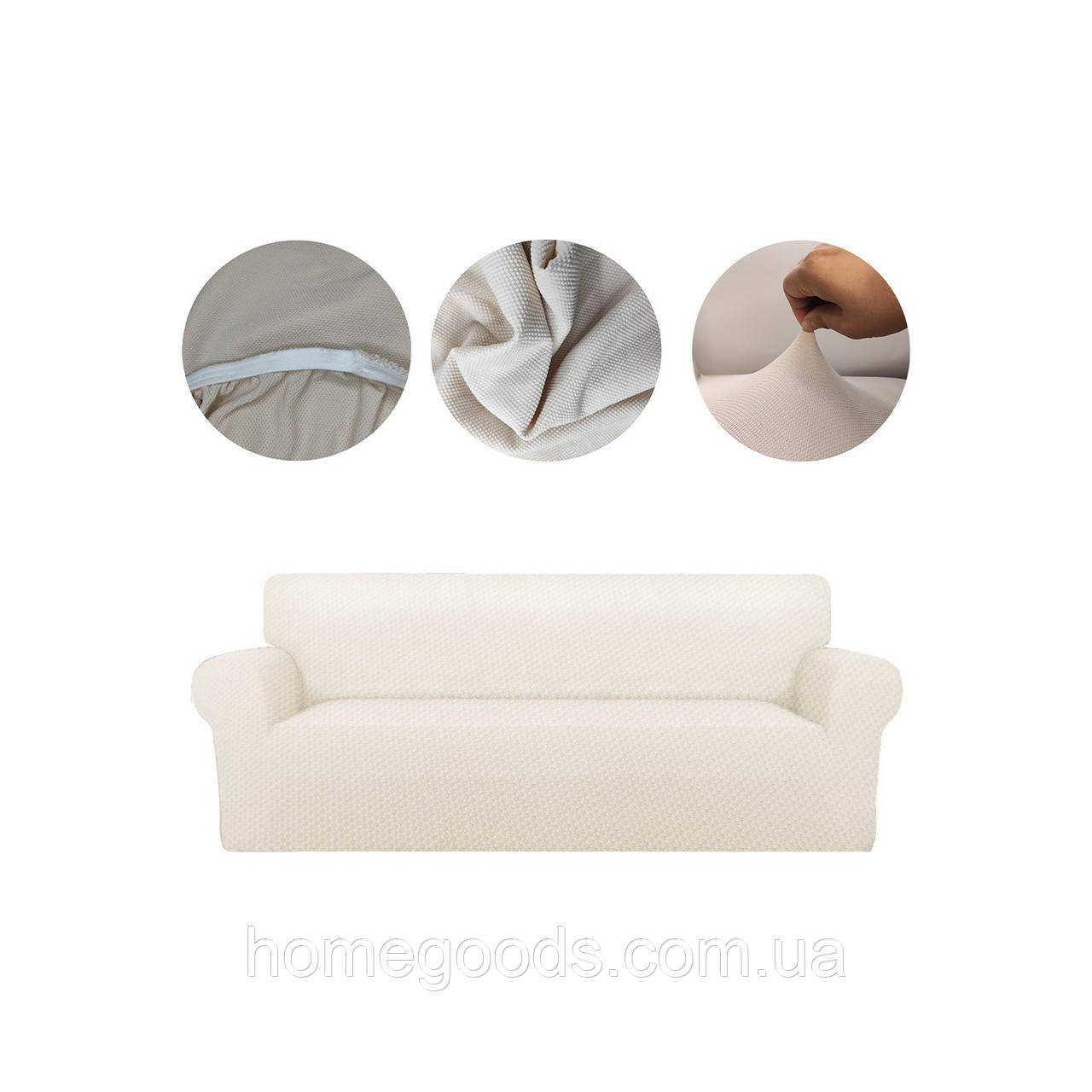 Универсальный Чехол на диван Молочный