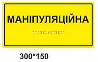 """Табличка со шрифтом брайля """"Маніпуляційна"""""""