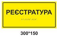 """Табличка со шрифтом брайля  """"Реєстратура"""""""