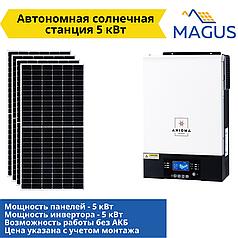 Автономная солнечная станция 5 кВт (с возможностью работы без АКБ) №1