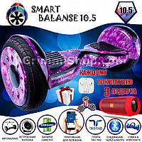 Гироскутер Smart Balance 10 5 Фиолетовое Звездное Небо Гироборд СМАРТ БАЛАНС 10.5 дюймов