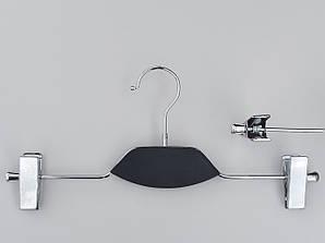 Длина 35 см. Плечики металлические хромированные с черной вставкой из пластмассы с прищепками  для брюк и юбок
