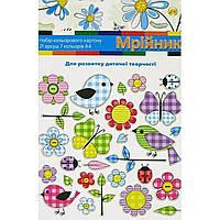 Набор цветного картона А4 21 лист 7 цветов Тетрада Мечтатель