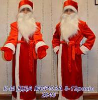 Карнавальный новогодний костюм Деда Мороза для ребенка 8-12 лет мех