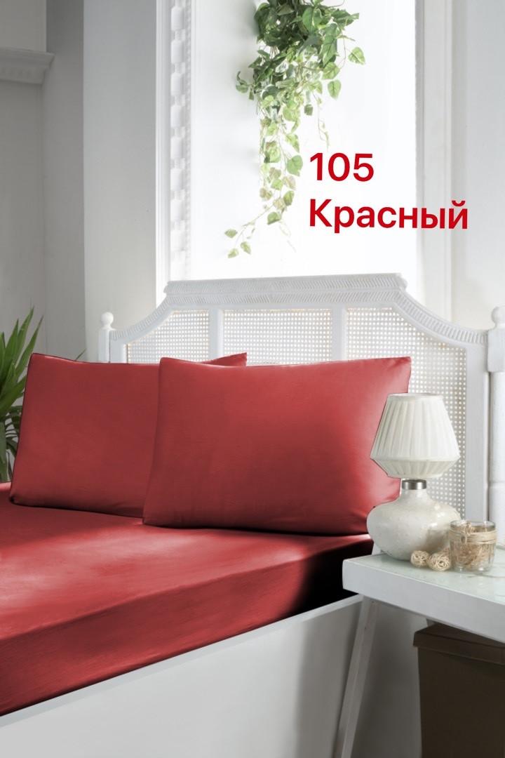 Простирадло сатинова на резинці 160х200см і 2 наволочки First choice Туреччина червона
