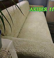 Чехол Универсальный На Диван И 2 Кресла Меховой Плюшевый Овечка VENERA В Расцветках НОВИНКА