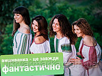 День вишиванки в Україні 2021