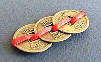 Три монеты талисман для денег