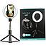 Кільцева лампа Selfie Stick 16 діаметр Телефону на Тринозі L07 7332 селфи з Пультом Tripod на Штативі, фото 3
