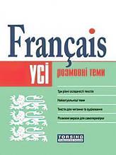 Усі розмовні тими французької мови Авт: Григоренко Ст. Плахута І. Вид-во: Торсінг