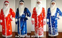 Карнавальный Костюм комплект Деда Мороза для взрослого