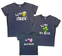 """3 футболки для мамы, папы и ребенка """"хочу..."""" Family look"""