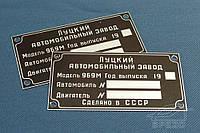 ТАБЛИЧКА,ШИЛЬД,ШИЛЬДИК,БИРКА НА КУЗОВ АВТОМОБИЛЯ ЛУАЗ-969М (1979-1996 г.в)