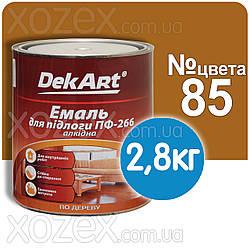 Жёлто-коричневая №85 ПФ 266 Краска для пола Декарт 2,8кг