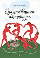 Анастасия Бодрова Еда для вашего характера. Выберите свой метод для стройного и красивого тела