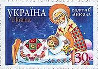 С Днем святителя Николая.