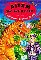 Белкар Дітям про все на світі кн 6 Динозавр Популярна енц Біляєв