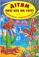 Белкар Дітям про все на світі кн 7 Мавпа Популярна Енц