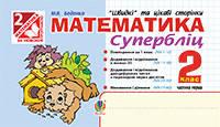 Бліц Богдан Супербліц Математика 2 клас ч1