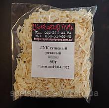 ЛУК сушеный резаный 50г (Индия)🇮🇳
