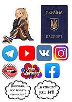 "Вафельная картинка ""Доченька с паспортом"" А4 Плотная вафля Modekor ультра"