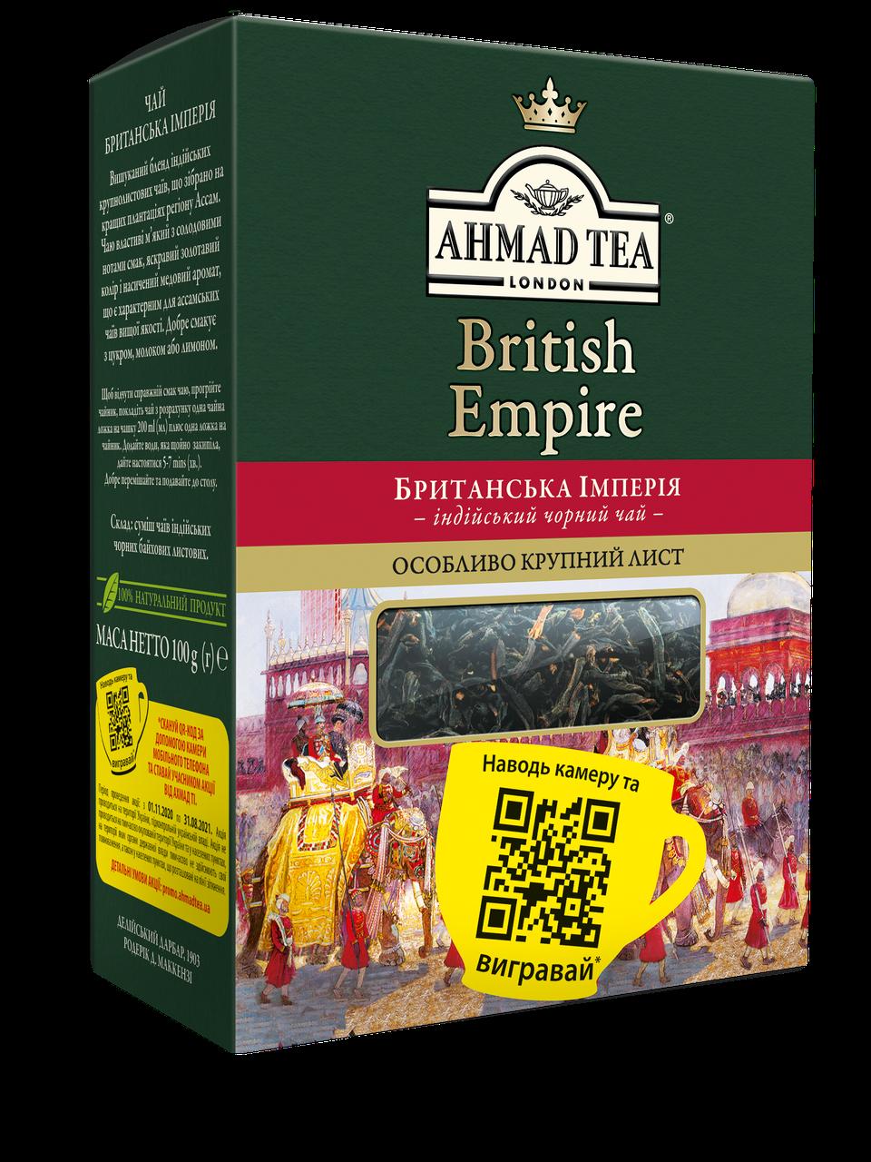 Чай Ахмад Ті Британська Імперія чорний листовий 100 грам