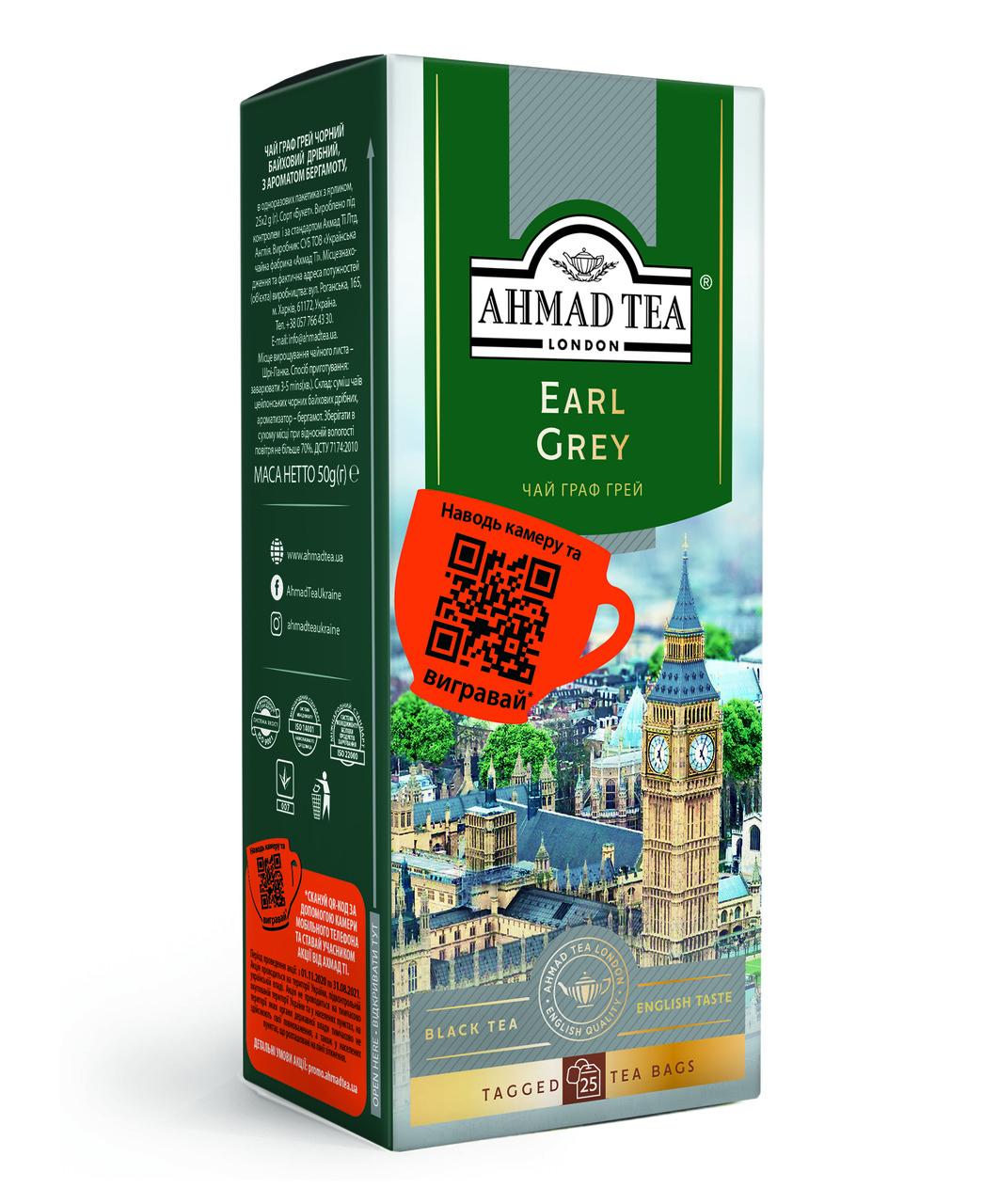 Чай Ахмад з бергамотом в пакетиках Граф Грей 25 х 2 г