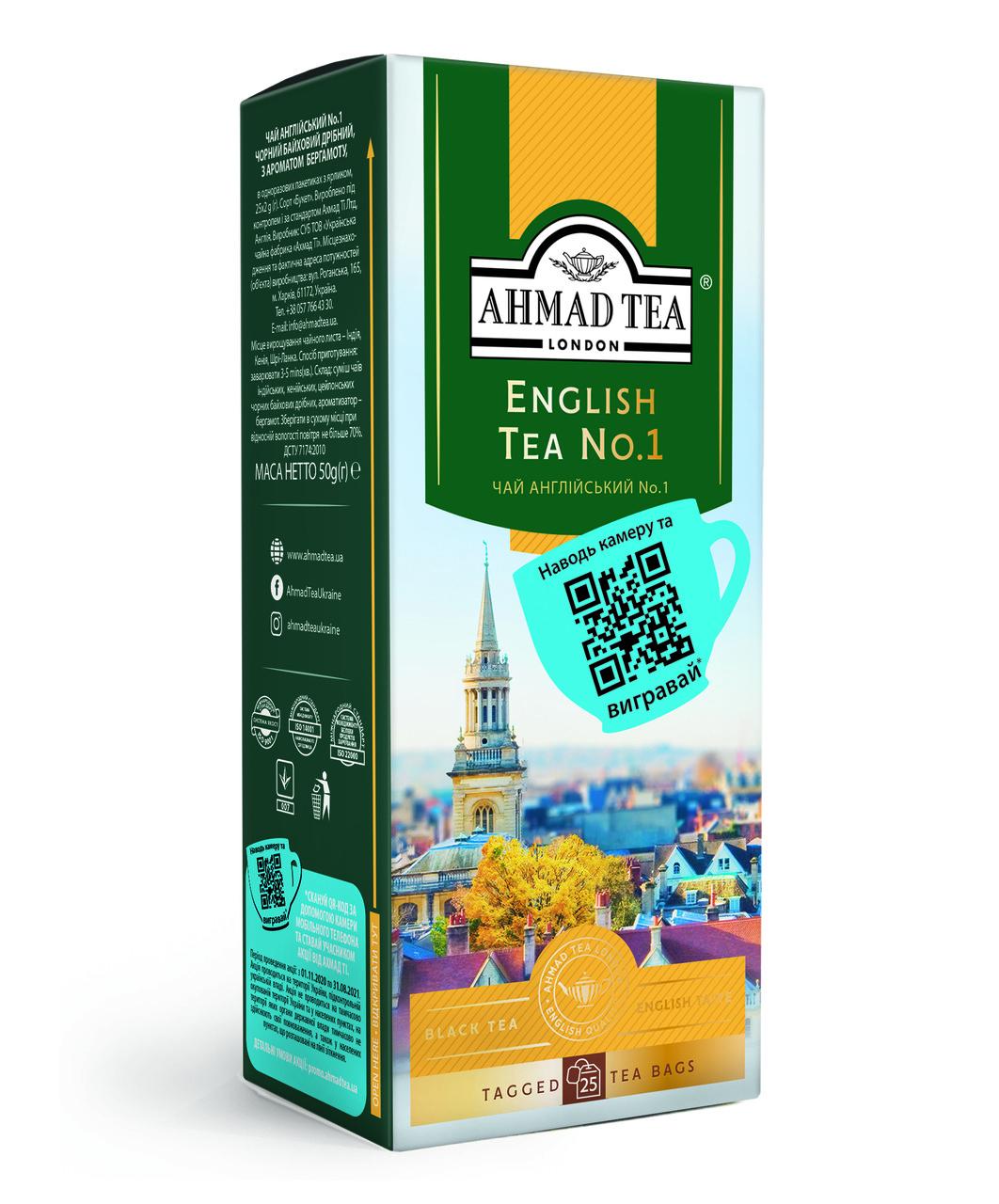 Чай Ахмад с бергамотом в пакетиках чёрный Английский №1 25 х 2 г