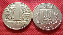 Україна 1 Гривня 1992 рік пробна копія монети в латуні