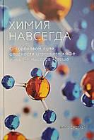 Химия навсегда, Ларс Орстрём