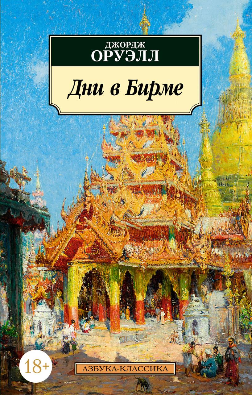 """Джордж Оруэлл """"Дни в Бирме. Фунты лиха в Париже и Лондоне"""", - сборник."""
