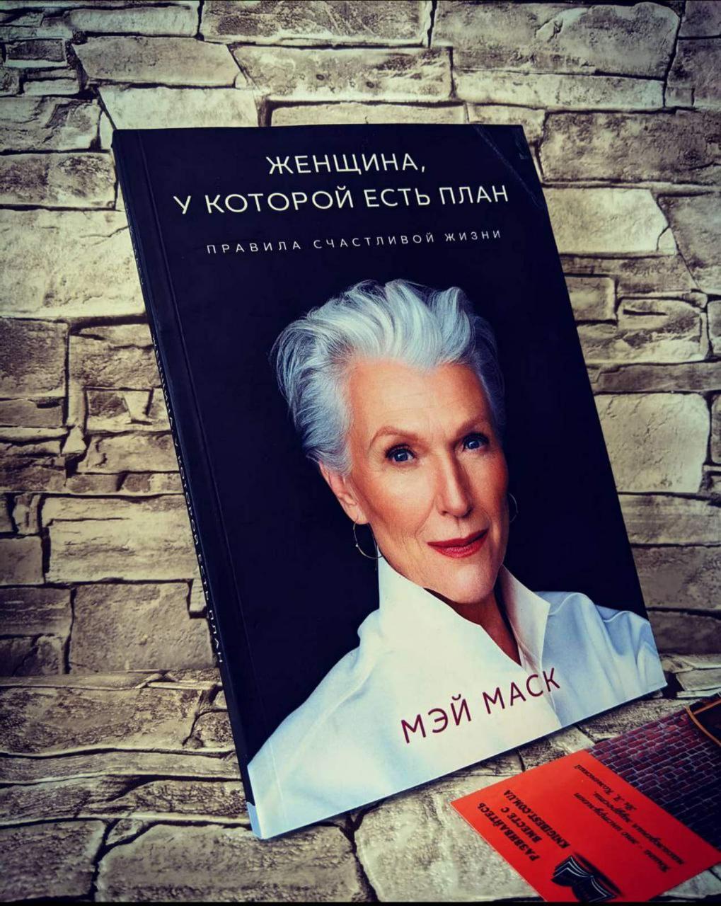 """Книга """"Жінка, у якої є план: правила щасливого життя"""" Мей Маск"""