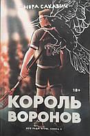 Король воронов (книга 2), Нора Сакавич