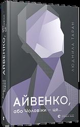 Книга Айвенко, або Чоловіки — це... Автор - Людмила Таран (ВСЛ)