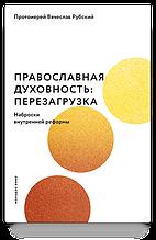Православна духовність: перезавантаження. Начерки внутрішньої реформи. Протоієрей В'ячеслав Рубський