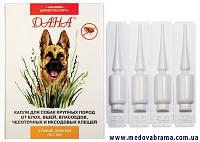ДАНА-КАПЛИ НА ХОЛКУ для собак крупных пород, Апи-Сан,  Россия (4 пипетки)