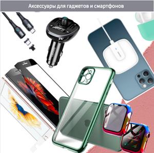 Аксессуары для гаджетов и смартфонов