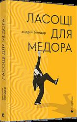 Книга Ласощі для Медора. Автор - Андрій Бондар (ВСЛ)