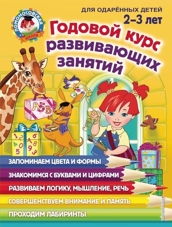 Ломоносовская школа. Годовой курс развивающих занятий. Для одаренных детей 2-3 лет.