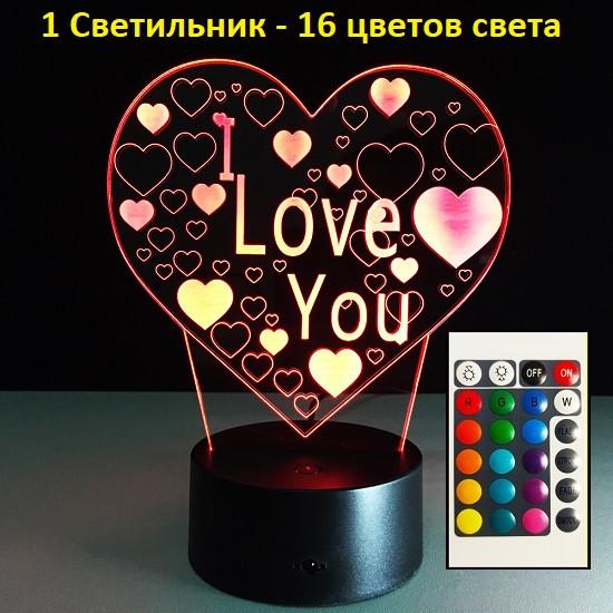 """Світильник 3D, """"I LOVE YOU"""", Подарунки до 8 березня, Популярні подарунки на 8 березня, найкращі подарунки на 8 березня"""