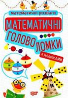 Математичні розваги 2 кл Математичні головоломки з наліпками