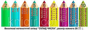 Веселі олівці 20*60 НАЛІПКИ склад числа