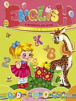 English в малюнках для дітей (тв)