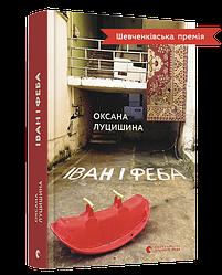 Книга Іван і Феба. Автор - Луцишина Оксана (ВСЛ)