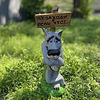 Садовая фигура «Жил был пёс» \  «Волк» \  «Ну, заходи если что» 55 см