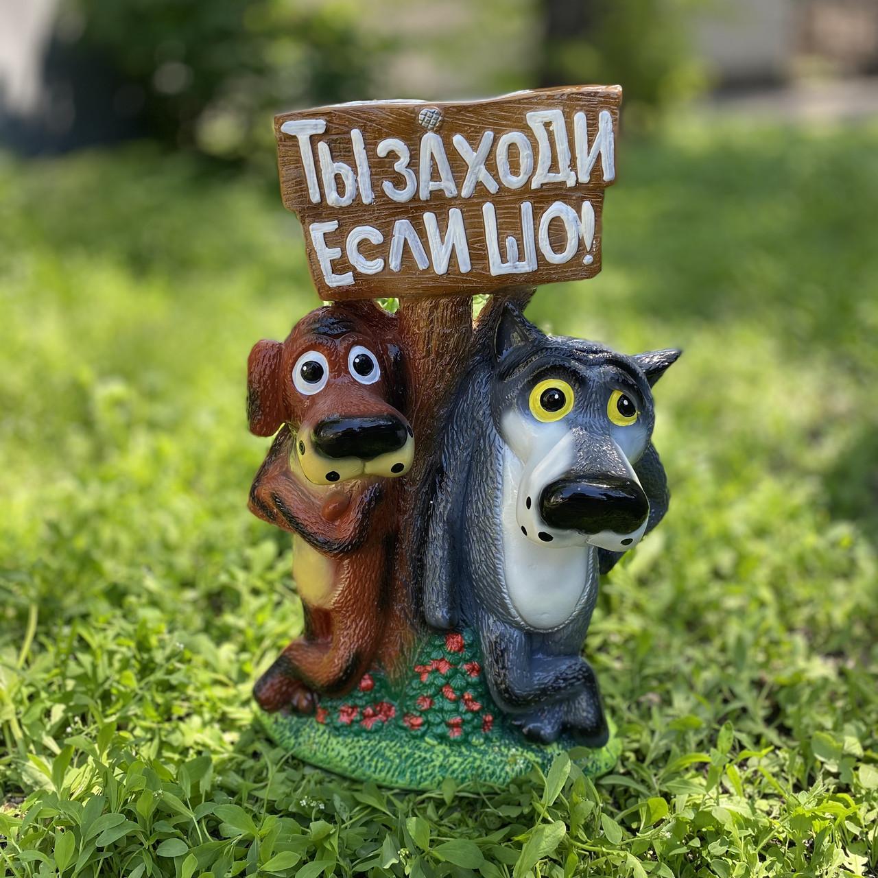 """Садовая фигура «Жил был пёс» \  «Волк и пес » \  «Ты заходи если шо!""""» 46 см"""
