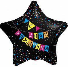 """Звезда 21"""" AGURA-АГ С днем рождения - флажки и цветные точки"""