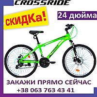 Горный подростковый велосипед 24 дюйма Crossride Skyline ВЕЛОСИПЕД спортивный 24 дюйм Кроссрайд МТВ зеленый